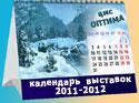 Оптима - Международные выставки. Календарь выставок в Европе. Выставки в Германии, Китае. Бизнес туры на выставки Европы