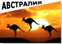 Австралия описание. Австралия описание. Фото Австралия. Достопримечательности Австралия