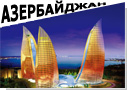 Азербайджан описание. Фото Азербайджан. Достопримечательности Азербайджан. Баку фото. Баку описание