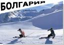Болгария горнолыжные туры. Лыжные курорты Болгарии. Туры в Болгарию зимой. Болгария лыжные туры