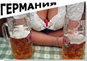 Германия описание. Фото Германия. Описание Берлин фото. Германия фотографии. Достопримечательности Германия. Дрезден описание