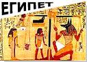 Египет туры. Туры в Хургаду. Горящие туры Египет. Туры Шарм-эль-шейх. Купить тур в Шарм. Отдых в Египте Хургада. Дайвинг в Египте. Экскурсии Каир Пирамиды Карнакский храм