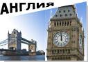 Англия описание. Фото Англия. Описание Великобритания. Фото Лондон. Достопримечательности Англия. Лондон описание