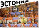 Эстония описание. Фото Эстония. Достопримечательности Эстонии. Описание Таллин. Фото Таллин. Эстония фотографии.