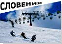 Словения горнолыжные туры. Зимние туры Словения. Горнолыжные курорты Словении. Терме Зрече лыжный курорт Словения