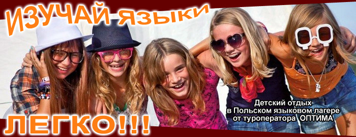 ОПТИМА, Детский лагерь в Польше, Путевки в Дзвижино языковый лагерь